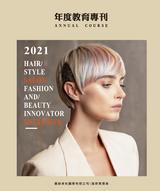 2021年度課程表-麗絲美粧國際有限公司