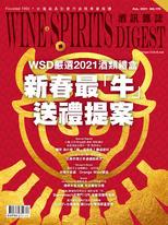 酒訊雜誌2月號/2021第176期 新春最「牛」送禮提案