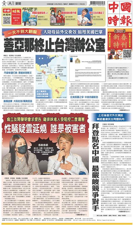 中國時報 2021年2月6日