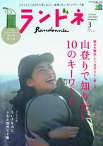 Randonn'ee 2021年3月號 No.116 【日文版】