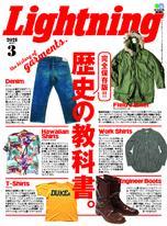 Lightning 2021年3月號 Vol.323 【日文版】