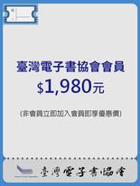 電子票券 $1980 (電子書協會會員)