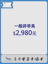 電子票券 $2980 (一般非早鳥)
