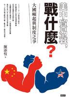 美中貿易戰,戰什麼?:大國崛起與制度之爭