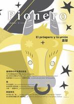 2021年2月刊 PIONERO西班牙語學習雜誌