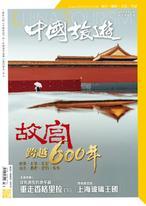 《中國旅遊》 2021年3月號 (489期)