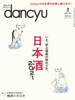 dancyu 2021年3月號 【日文版】