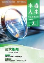《丰盛人生》灵修月刊【简体版】2021年3月号