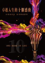 卓越人生的十個感動——10位人生導航教練X影響人生至深的100句名言