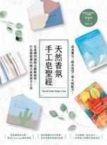 天然香氛手工皂聖經:晶透寶石x絕美造型x零失敗配方,從基礎到進階全圖解教學,打造