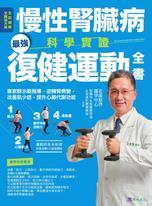 慢性腎臟病科學實證最強復健運動全書:專家群示範指導,逆轉腎病變,改善肌少症、提升