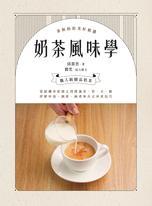 奶茶風味學──從認識產區風土到如何挑選茶、奶、水、糖,詳解沖泡、調飲、鍋煮等各式