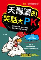 夭壽讚的笑話大PK(新版)