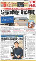 中國時報 2021年2月21日