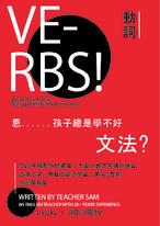 VERBS - 兒童英文文法練習本