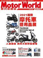 摩托車雜誌Motorworld【428期】