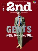 2nd 2021年4月號 Vol.169 【日文版】