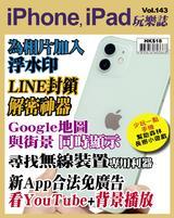 iPhone, iPad玩樂誌 #143【免廣告看YouTube】