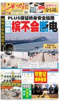 光華日報(晚报)2021年02月24日