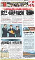 中國時報 2021年2月24日