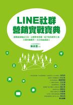 LINE社群營銷實戰寶典:揭開直接輸出方法、公開學習思維、給予有效使用工具,只要持續