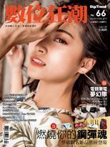 數位狂潮DigiTrend雜誌第66期/2021年3-4月號