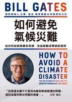 如何避免氣候災難