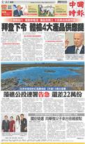 中國時報 2021年2月26日