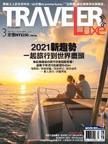 TRAVELER Luxe旅人誌 3月號/2021 第190期