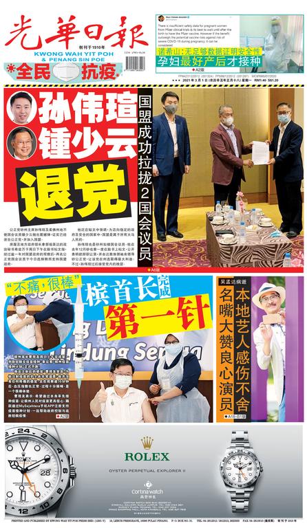 光華日報(晚报)2021年03月01日