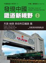 發現中國鐵道新視野 I  天路 絲路 西伯利亞鐵路篇