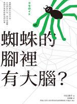 蜘蛛的腳裡有大腦?:揭開蜘蛛的祕密宇宙,從牠們的行為、習性與趣聞,看那些蜘蛛能教