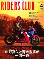 RIDERS CLUB 2021年4月號 No.564【日文版】