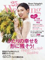 25ans Wedding 2021年春季號 【日文版】