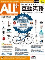 ALL+互動英語雜誌2021年4月號No.197