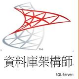 SQL Server 技術筆記 資料庫架構師篇