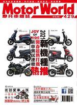 摩托車雜誌Motorworld【429期】