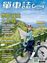 Cycling Update單車誌 2021年03月_No.119
