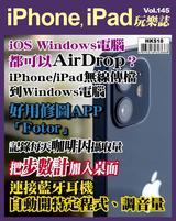 iPhone, iPad玩樂誌 #145【iOS Windows電腦都可以AirDrop】