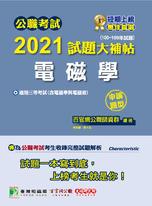 公職考試2021試題大補帖【電磁學(含電磁學與電磁波)】(100~109年試題)(申論題型)