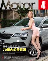 汽車百科雜誌 NO.425 /2021年4月號
