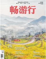 畅游行 Travellution - Issue 98 看赏江西