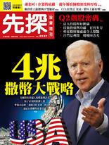 【先探投資週刊2137期】4兆撒幣大戰略
