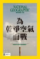 國家地理雜誌2021年4月號
