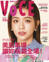 VoCE國際中文版本2021年4月號