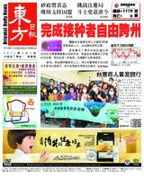 東方日報 2021年04月02日