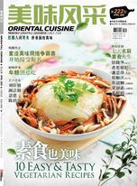 Oriental Cuisine 美味风采 4月号 (2021)