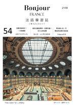 第 54 期:從世界各國繪本「一本書、你和我」提升法語閱讀力
