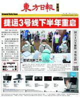東方日報 2021年04月04日