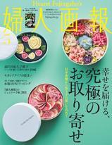 婦人畫報 2021年5月號 【日文版】